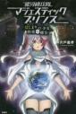 【小説】銀河機攻隊マジェスティックプリンス ~はじまりの少女、約束の螺旋の画像
