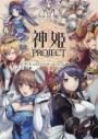 【その他(書籍)】神姫PROJECT 公式キャラクターコレクションの画像