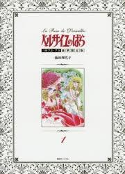 【コミック】ベルサイユのばら 1972-73[豪華限定版](1)