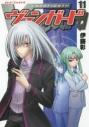 【コミック】カードファイト!! ヴァンガード(11)の画像