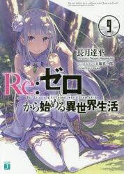 【小説】Re:ゼロから始める異世界生活(9)