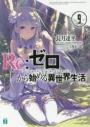 【小説】Re:ゼロから始める異世界生活(9)の画像