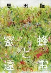 【小説】蜜蜂と遠雷