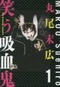 【コミック】笑う吸血鬼(1)の画像