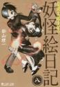 【コミック】奇異太郎少年の妖怪絵日記 八の画像