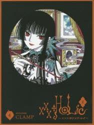 【コミック】xxxHOLiC・戻(4) BD付き特装版