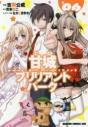 【コミック】甘城ブリリアントパーク(6)の画像