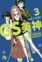 【コミック】GS美神 極楽大作戦!!(3) コミック文庫版の画像