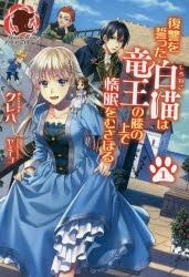 【小説】復讐を誓った白猫は竜王の膝の上で惰眠をむさぼる(1)