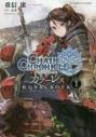 【小説】チェインクロニクル・カラーレス(1) 虹の少女、赤の王女の画像