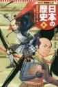 【コミック】集英社版 学習まんが 日本の歴史(8) 戦国時代と天下統一 戦国~安土・桃山時代の画像