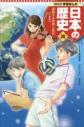 【コミック】集英社版 学習まんが 日本の歴史(20) 激動する世界と日本 平成時代の画像