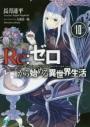 【小説】Re:ゼロから始める異世界生活(10)の画像