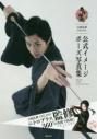 【写真集】刀剣乱舞-ONLINE- 公式イメージポーズ写真集の画像