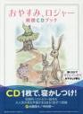 【その他(書籍)】おやすみ、ロジャー 朗読CDブックの画像