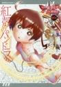 【コミック】紅殻のパンドラ(9)の画像