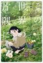 【その他(書籍)】「この世界の片隅に」劇場アニメ公式ガイドブックの画像