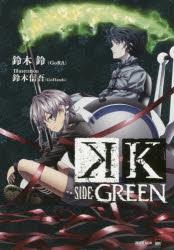 【小説】K SIDE:GREEN