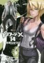 【コミック】トリアージX(14)の画像