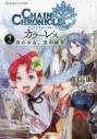 【小説】チェインクロニクル・カラーレス(2) 蒼の少女、黒の城塞の画像