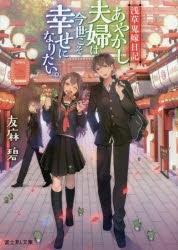 【小説】浅草鬼嫁日記 あやかし夫婦は今世こそ幸せになりたい。