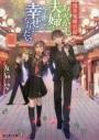 【小説】浅草鬼嫁日記 あやかし夫婦は今世こそ幸せになりたい。の画像