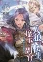 【小説】人狼への転生、魔王の副官(5) 氷壁の帝国の画像