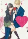 【コミック】恋と呼ぶには気持ち悪い(2)の画像