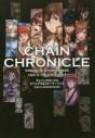 【その他(書籍)】チェインクロニクル ビジュアル&ストーリーブック road to chainchronicle3の画像