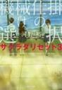 【小説】機械仕掛けの選択 サクラダリセット(3)の画像