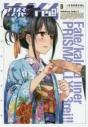 【コミック】Fate/kaleid liner プリズマ☆イリヤ ドライ!!(8)の画像