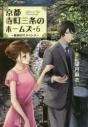 【小説】京都寺町三条のホームズ(6)~新緑のサスペンス~の画像
