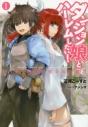 【小説】ダンジョン娘とハーレムしたい ~レベル1冒険者ゼロの英雄譚~の画像