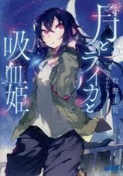 【小説】月とライカと吸血姫(ノスフェラトウ)