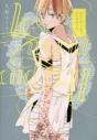 【コミック】ロストワールドエンドロール:ビアンシャンテの画像