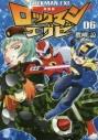 【コミック】新装版 ロックマンエグゼ 06の画像