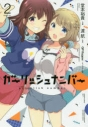 【コミック】ガーリッシュ ナンバー(2)の画像