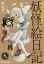 【コミック】奇異太郎少年の妖怪絵日記 九 通常版の画像
