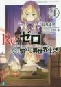 【小説】Re:ゼロから始める異世界生活(11)の画像