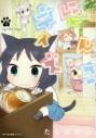 【コミック】にゃんこデイズ(2)の画像