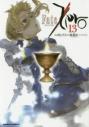 【コミック】Fate/Zero(13)の画像