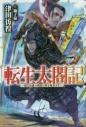 【小説】転生太閤記~現代知識で戦国の世を無双する~の画像