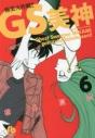 【コミック】GS美神 極楽大作戦!!(6) コミック文庫版の画像
