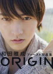 【写真集】和田雅成ファースト写真集 ORIGIN