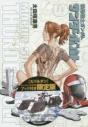 【コミック】機動戦士ガンダム サンダーボルト(9) ペーパークラフト付き限定版の画像