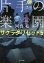 【小説】片手の楽園 サクラダリセット5の画像