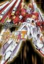 【コミック】ガンダムビルドファイターズA-Tの画像