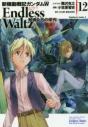 【コミック】新機動戦記ガンダムW Endless Waltz 敗者たちの栄光(12)の画像