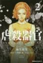 【コミック】虐殺器官(2)の画像