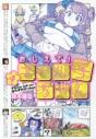 【コミック】おしえて! ギャル子ちゃん(4) 通常版の画像